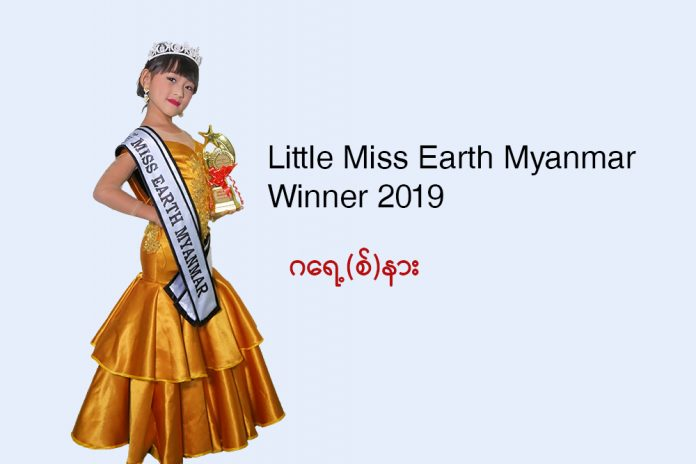 Little-Miss-earth-myanmar-2019